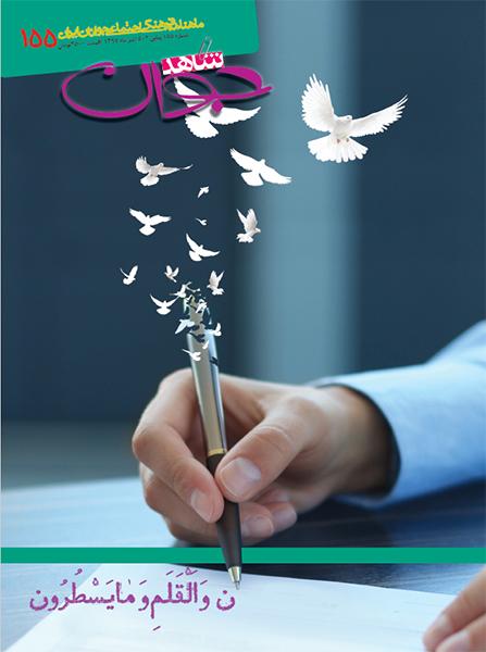 اسارت به روایت یک بانوی رزمنده در «شاهد جوان»
