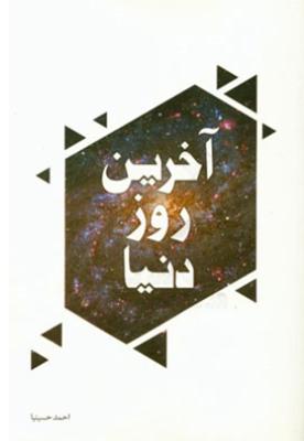 آخرین روز زندگی 33 شهید در یک کتاب