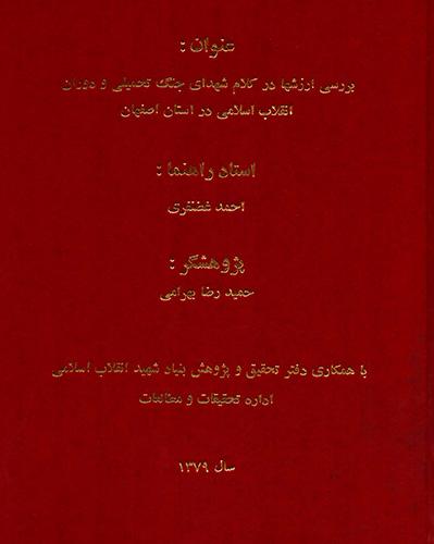 بررسی ارزش ها در کلام شهدای استان اصفهان