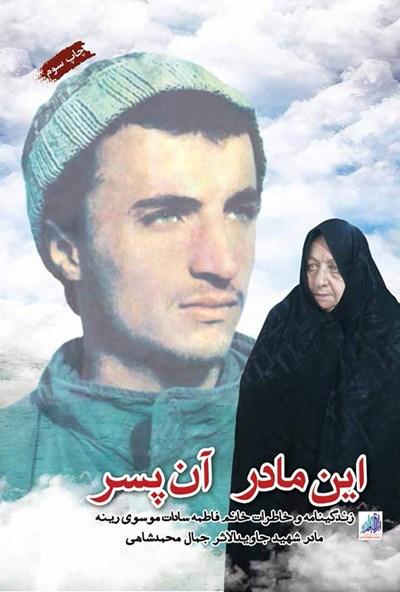 خاطرات مادر شهید جاوید الاثر جمال محمدشاهی در «این مادر آن پسر»