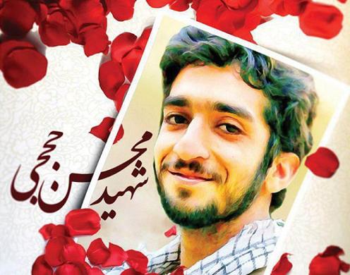 زندگینامه و وصیتنامه شهید محسن حججی