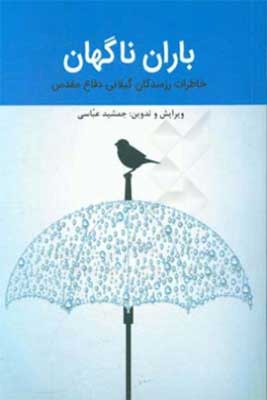 بارش «باران ناگهان» بر خاطرات رزمندگان گیلان