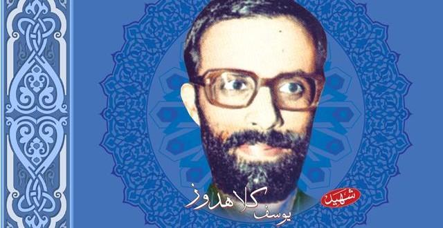 زندگی سردار شهید یوسف کلاهدوز مستند میشود