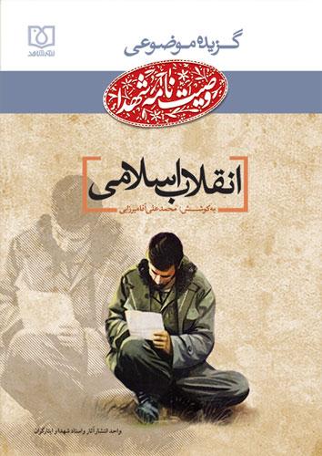 کتاب الکترونیک گزیده موضوعی وصایای شهدا با موضوع «انقلاب»
