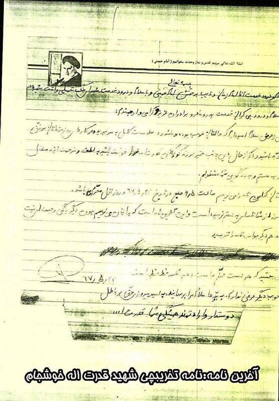 آخرین نامه یک شهید که در روز اول محرم نوشته شد+عکس