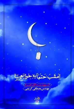 زندگی شهید نخبه در کتاب «امشب حتما به خوابم بیا»