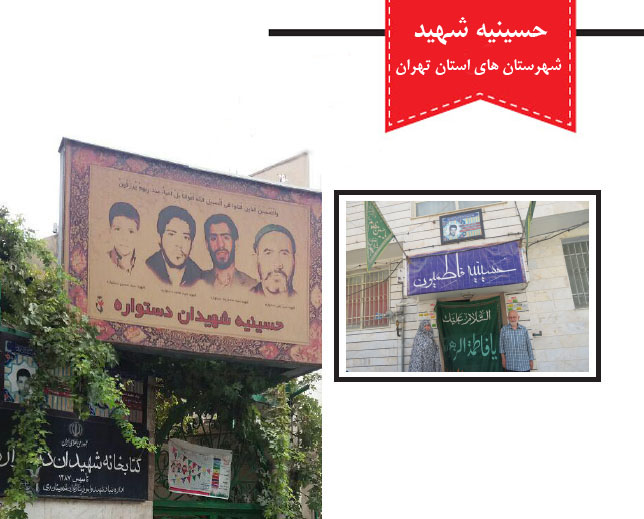 لیست کامل «حسینیه های شهید» شهرستان های تهران