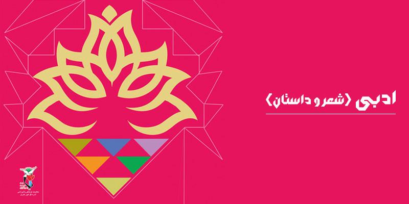 فراخوان جشنواره ملی هنرمندان شاهد و ایثارگر