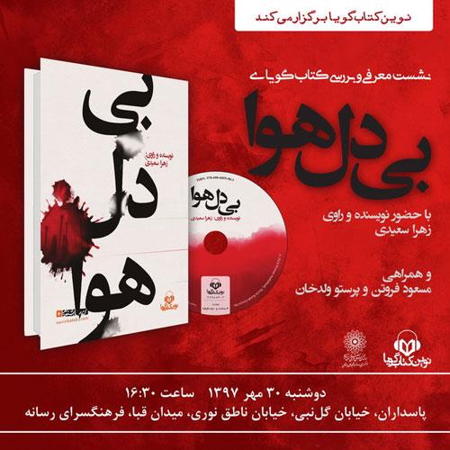 معرفی و بررسی کتاب صوتی زهرا سعیدی