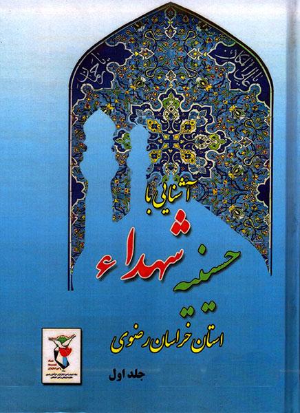 مجموعه دوجلدی «آشنایی با حسینیه شهدا، خراسان رضوی»