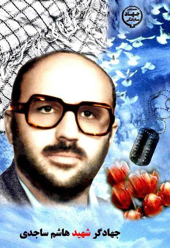 جهادگر شهید «هاشم ساجدى» / زندگی نامه شهید