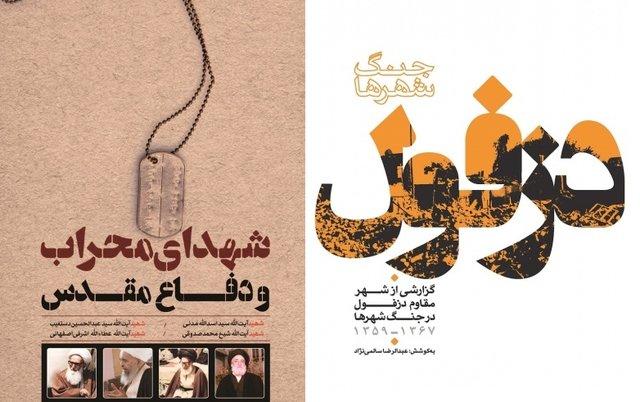 چاپ دو کتاب با عناوین «شهدای محراب و دفاع مقدس» و «دزفول»