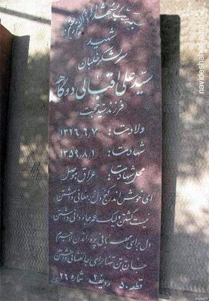 مروری بر زندگی و مجاهدات امیر سرلشکر خلبان شهید سیدعلی اقبالی دوگاهه (منتشر نشود)