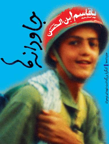 «جاودانه ها» کتاب زندگی 37 شهید نوجوان + دانلود نسخه الکترونیک
