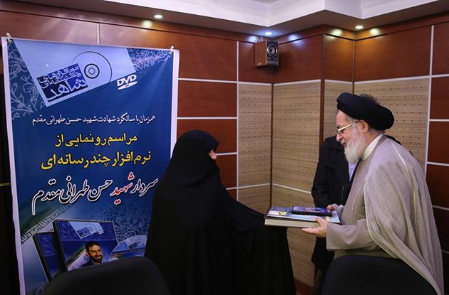 نرمافزار چندرسانهای شهید طهرانیمقدم رونمایی شد