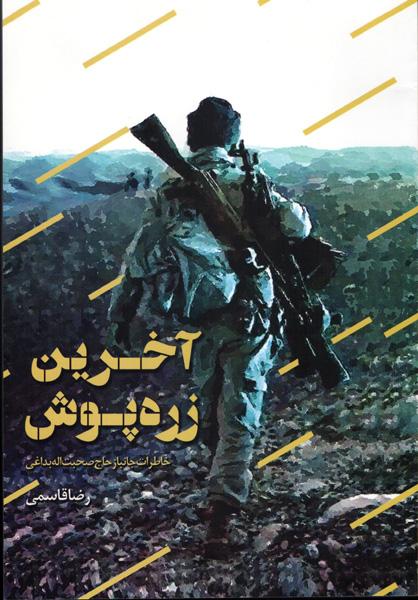 خاطرات فرمانده گردان زرهی« لشکر 17 علی بن ابیطالب(ع)» کتاب شد