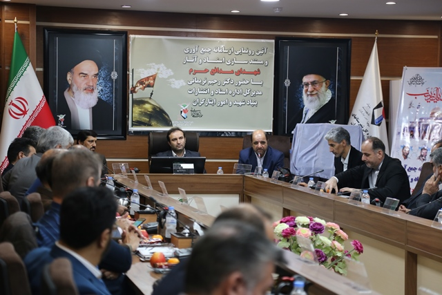 «سامانه جمع آوری و مستندسازی اسناد و آثار شهدای مدافع حرم»  رونمایی شد