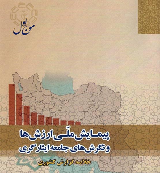 خلاصهای از کتاب «پیمایش ملی ارزشها و نگرشهای جامعه ایثارگری» منتشر شد