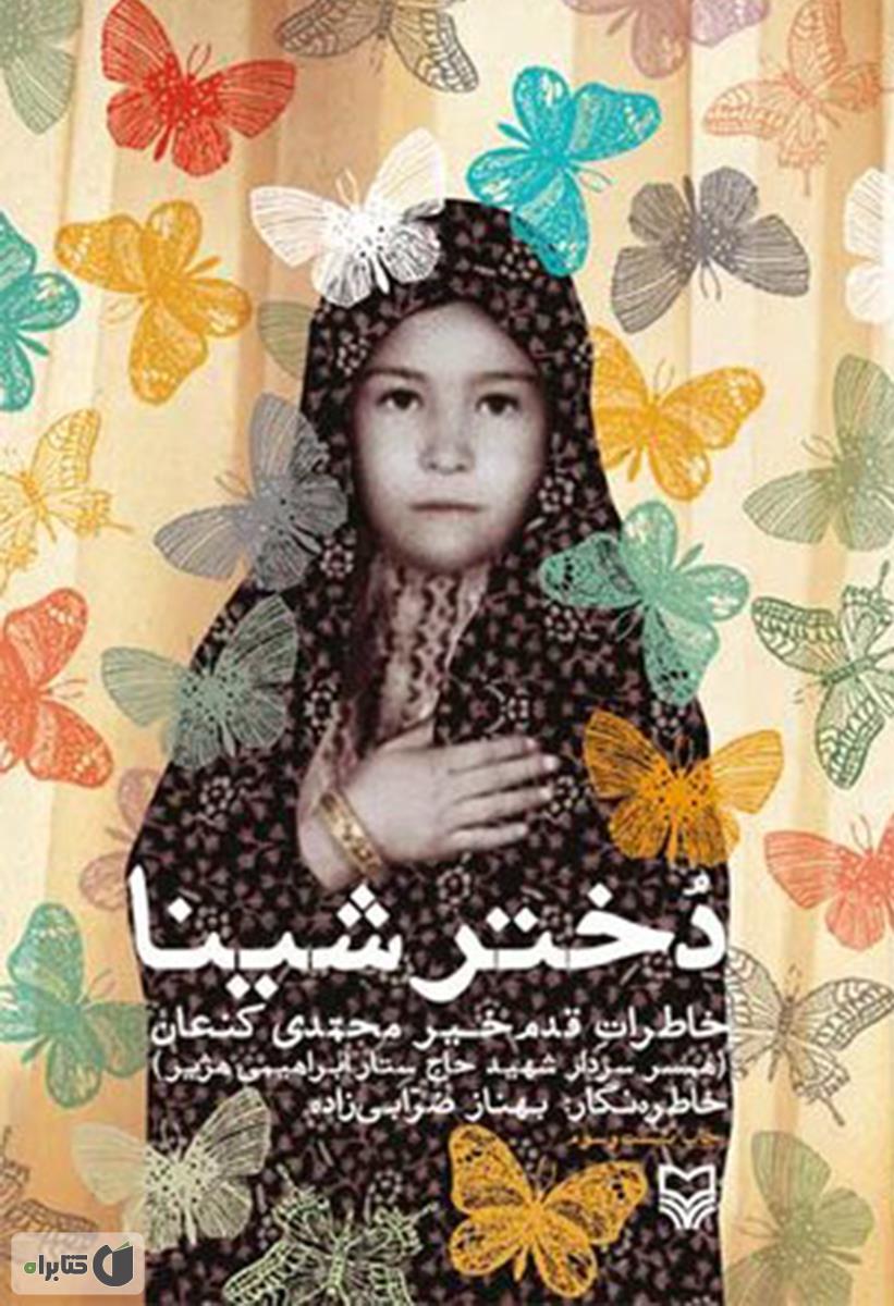 واکاوی تاریخ شفاهی دفاع مقدّس در مجموعه خاطرات «دختر شینا»