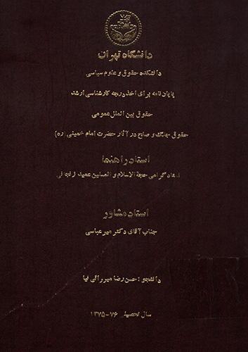 «حقوق جنگ و صلح در آثار حضرت امام خمینی (ره)»