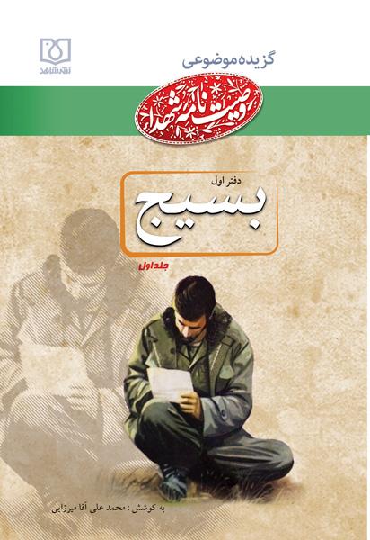 گزیده وصایای شهدا با موضوع «بسیج» + دانلود نسخه الکترونیک