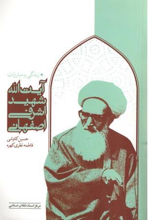 انتشار کتاب «زندگی و مبارزات آیتالله شهید اشرفی اصفهانی»