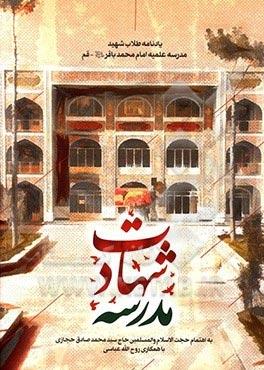 یادی از طلبههای شهید در «مدرسه شهادت»