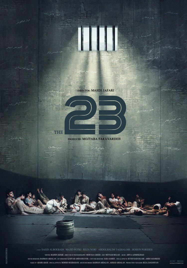 پوستر انگلیسی فیلم سینمایی «۲۳ نفر» رونمایی شد
