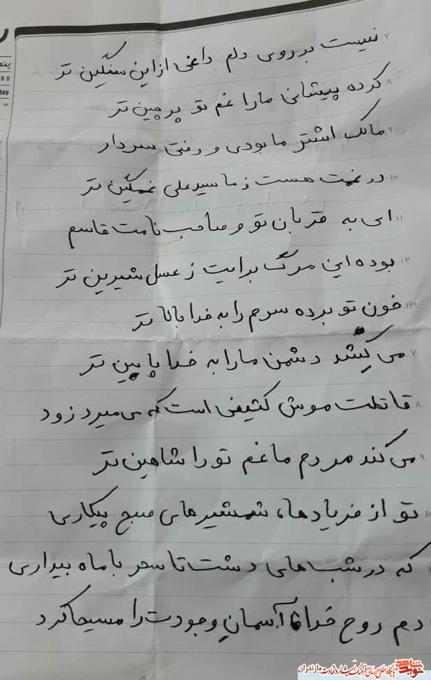 دلنوشته دختر شهيد مدافع حرم مازندرانى در وصف شهادت سردار