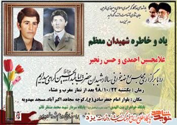 یادبود شهیدان