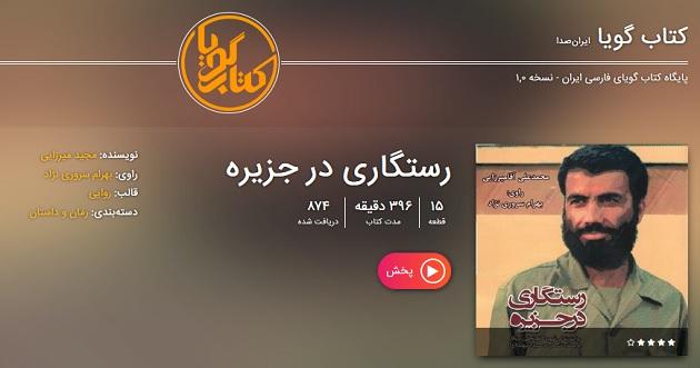 انتشار کتاب گویای «رستگاری در جزیره» در ایرانصدا