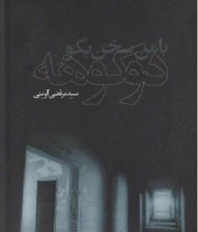 توصیف پادگان دوکوهه، از زبان شهید سید مرتضی آوینی