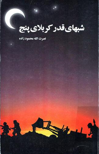 «شبهای قدر کربلای پنج» روایتی از سنگرسازان بیسنگر در عملیات کربلای 5