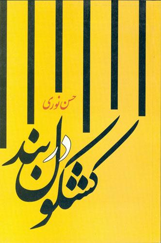 «کشکول دربند»؛ کتاب اشعار و خاطرات کوتاه و طنز سالهای اسارت در چنگال ارتش رژیم عراق