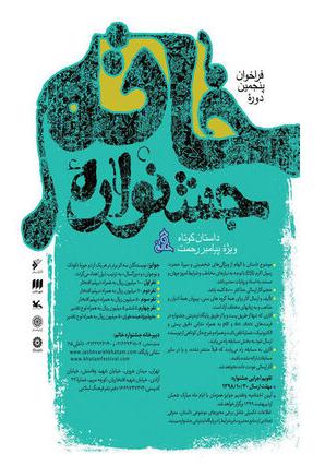 فراخوان جشنواره «خاتم» سال 98 منتشر شد