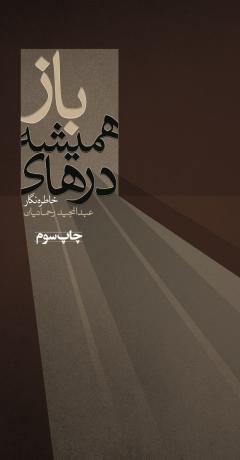 مجموعه «درهای همیشه باز»؛ هفده خاطره از اسرای ایرانی در عراق