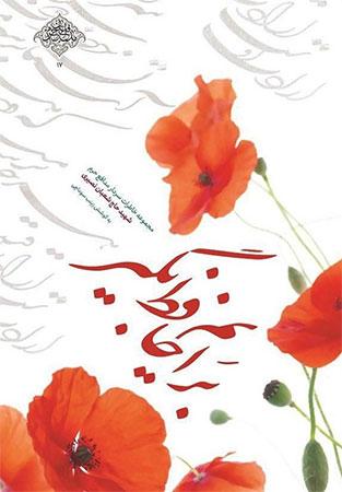 کتاب خاطرات شهید شعبان نصیری منتشر شد