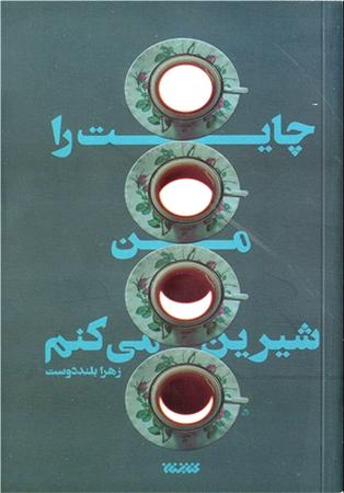 اولین تجربه داستاننویسی یک نویسنده با مضمون مدافعان حرم به چاپ پنجم رسید