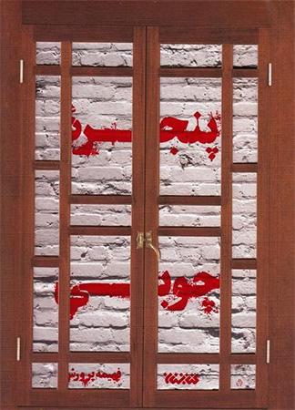 «پنجره چوبی»  به چاپ سیزدهم رسید