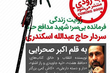 داستان زندگی سردار بیسر مدافع حرم به کتابفروشیها رسید