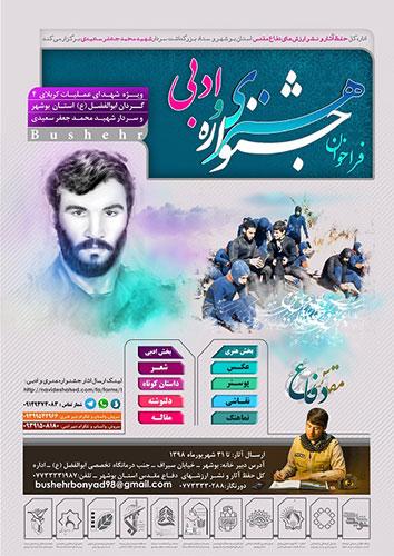 جشنواره هنری و ادبی ویژه شهدای عملیات کربلای 4 در استان بوشهر فراخوان داد