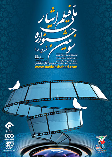 اعلام فراخوان سومین جشنواره ملی فیلم ایثار+ ثبت نام اینترنتی