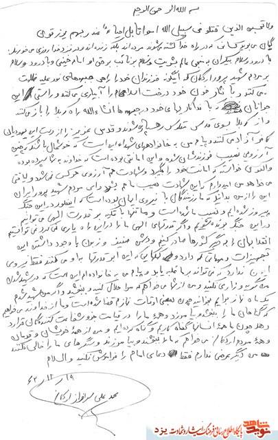 شهید محمدعلی سرافراز : خون شهداست که ما را به پیروزی نایل می گرداند + دستنوشته شهید