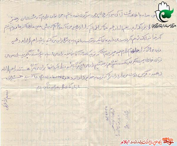 پیام ویژه یک پاسدار شهید برای آنها که از شهادت می ترسند