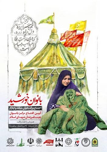 مرکز بانوان هیأت فرزندان شهدای اسلام افتتاح میشود