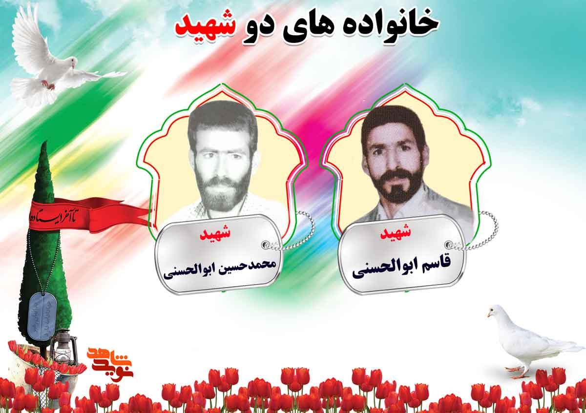دو شهیدی های استان مرکزی؛ شهیدان ابوالحسنی، احمدی و اسدی
