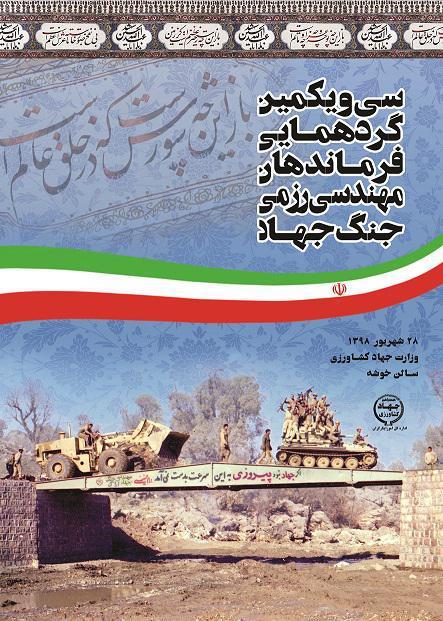 برگزاری سیویکمین گردهمایی فرماندهان پشتیبانی و مهندسی جنگ جهاد