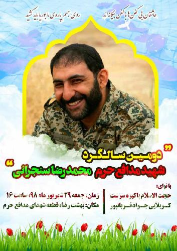 مراسم بزرگداشت شهید مدافع حرم «سنجرانی» برگزار می شود
