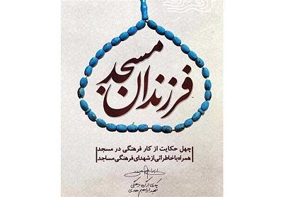 خاطراتی از شهدا در «فرزندان مسجد»