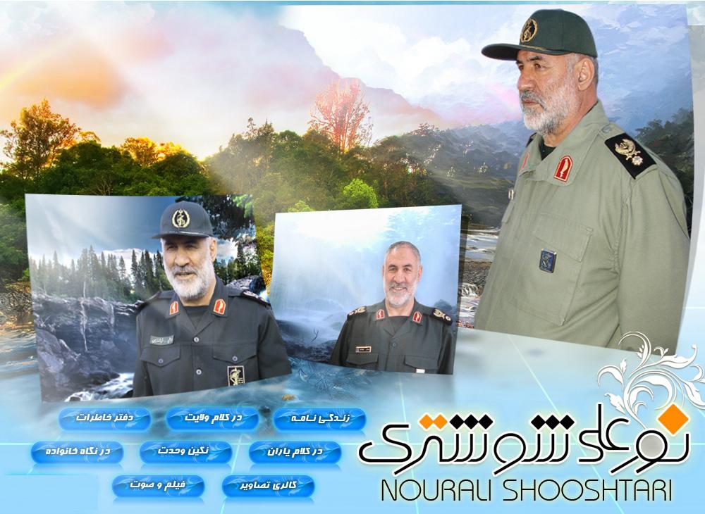 ویژه نامه  اینترنتنی «سردار وحدت» شهید نورالدین شوشتری